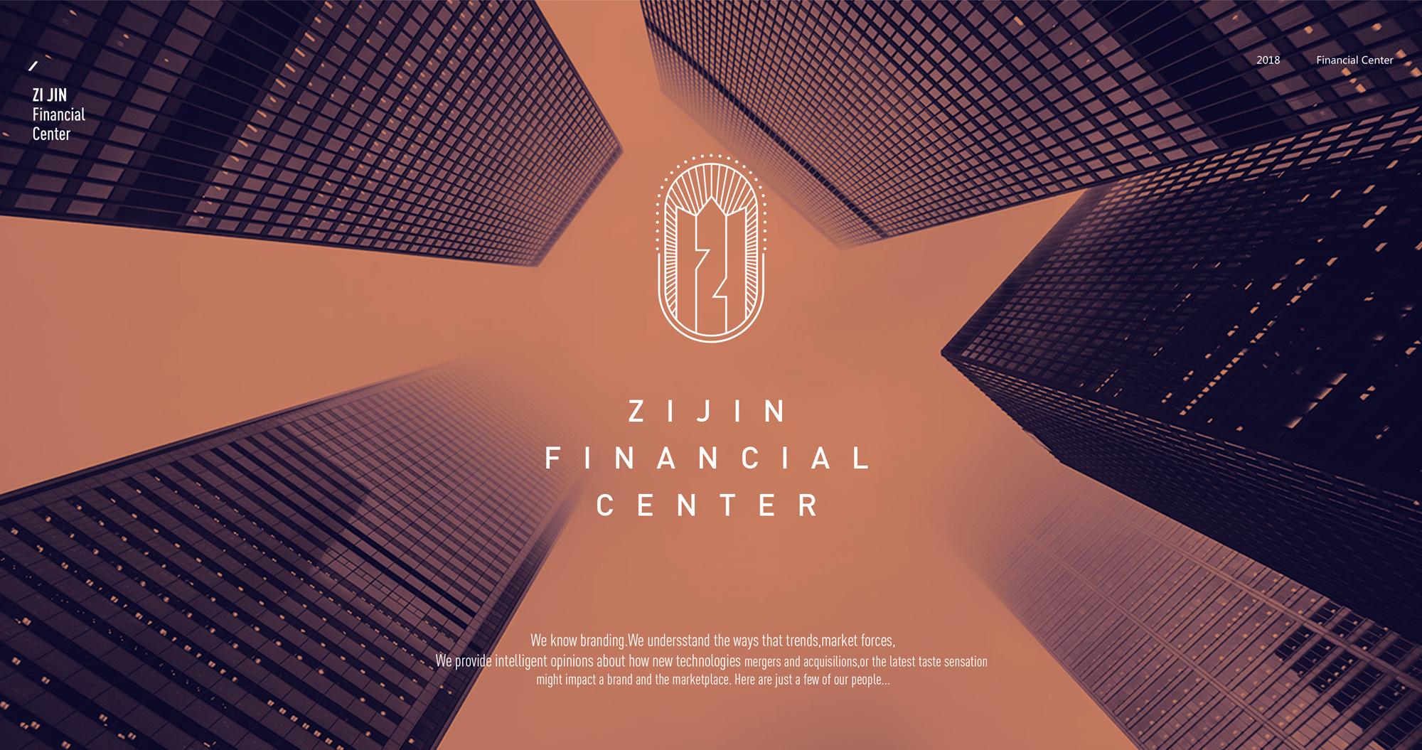 南京紫金金融城品牌